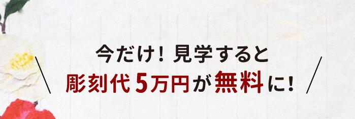 今だけ!見学すると 彫刻代5万円が無料に!