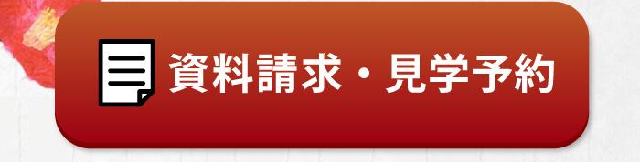 陽の当たる納骨墓「早稲田蓮香(れんか)」の資料請求・見学予約