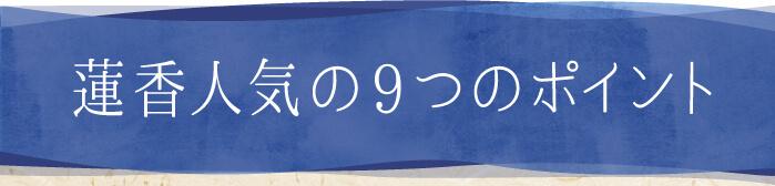 陽の当たる納骨墓「早稲田蓮香(れんか)」の人気の9つのポイント