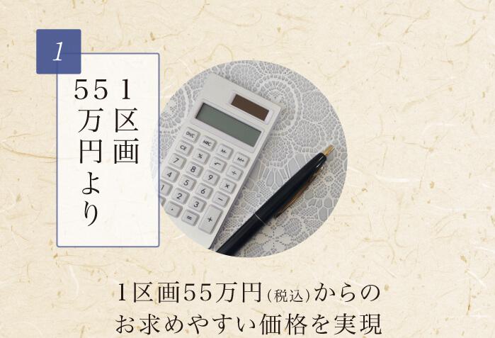 納骨墓早稲田蓮香(れんか)は1区画 55万円より|1区画55万円(税込)からのお求めやすい価格を実現