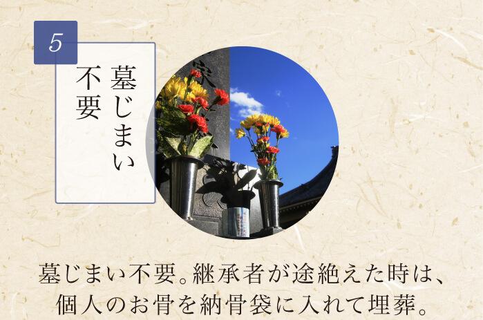 納骨墓早稲田蓮香(れんか)は墓じまい不要|墓じまい不要。継承者が途絶えた時は、個人のお骨を納骨袋に入れて埋葬することができます。