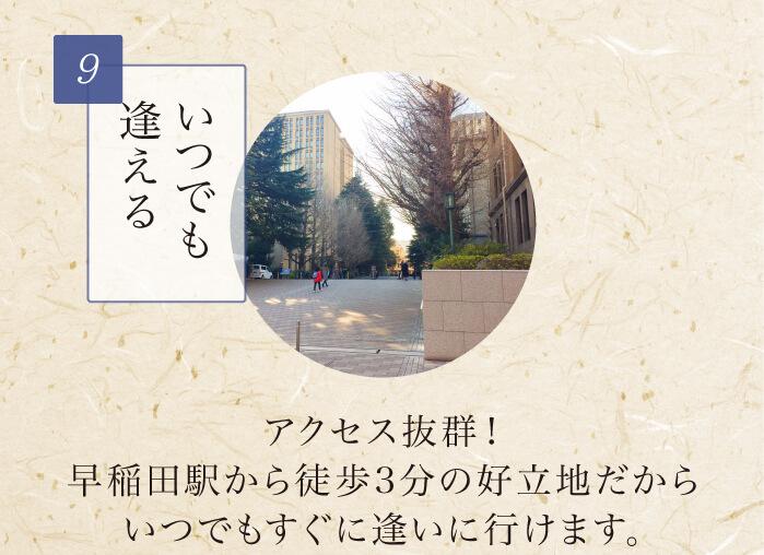 納骨墓早稲田蓮香(れんか)はいつでも逢える好立地です。|アクセス抜群!早稲田駅から徒歩3分の好立地だからいつでもすぐに逢いに行けます。