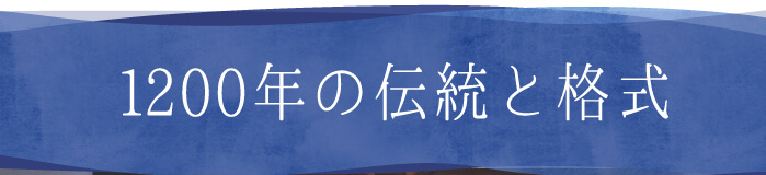 早稲田宝泉寺の1200年の伝統と各式