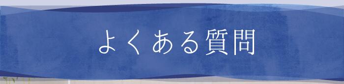 納骨墓「早稲田蓮香(れんか)」のよくある質問
