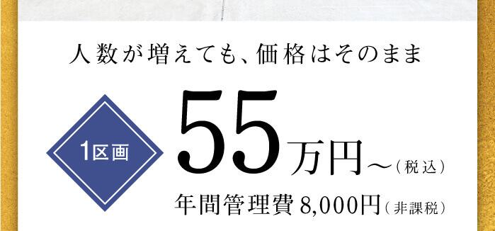 1区画55万円〜(税込) 年間管理費8,0000円(非課税)