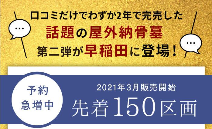 口コミだけでわずか2年で完売した話題の屋外納骨墓 第二弾が早稲田に登場! 予約急増中 2021年3月販売開始 先着150区画